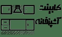 کابینت آگرین چوب1 1 - پروژه ها