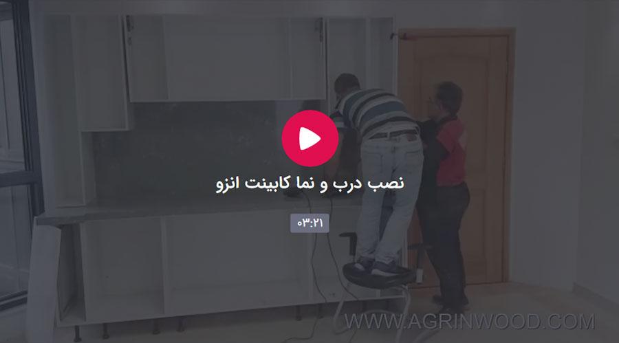 کابینت انزو